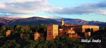 مؤسسة مؤمنون بلا حدود للدراسات والأبحاث ومعهد غرناطة للبحوث والدراسات العليا يخصّصان منحاً لدراسة الماجستير في جامعة غرناطة، إسبانيا