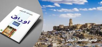 """دعوة لحضور نقاش مفتوح حول كتاب: """"أوراق: سيرة إدريس الذهنية"""" للمفكر المغربي عبد الله العروي"""