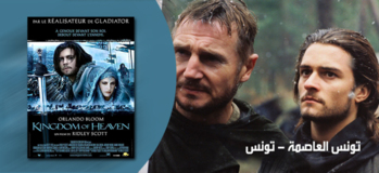 دعوة لحضور عرض الفيلم الأمريكي Kingdom of Heaven