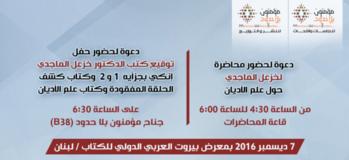 دعوة لحضور محاضرة وحفل توقيع كتب  للدكتور خزعل الماجدي في معرض بيروت العربي الدولي للكتاب 60 بلبنان
