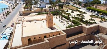 """دعوة لحضور الدورة الرابعة للملتقى التونسي- الإسباني للمفكرين والكتاب تحت عنوان: """"تونس وإسبانيا: طريق مشترك"""""""