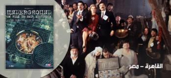 دعوة لحضور عرض الفيلم اليوغسلافي Underground بسينما دال