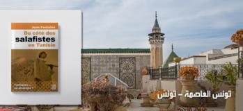 """دعوة لحضور لقاء فكري حواري حول كتاب: """"? Du coté des salafistes en Tunisie: tactiques ou stratigies"""" لصاحبه  جون فونتان (Jean Fontaine)"""