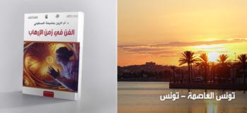 دعوة لحضور حلقة نقاش حول كتاب: الفن في زمن الإرهاب للأستاذة أمّ الزين بنشيخة المسكيني