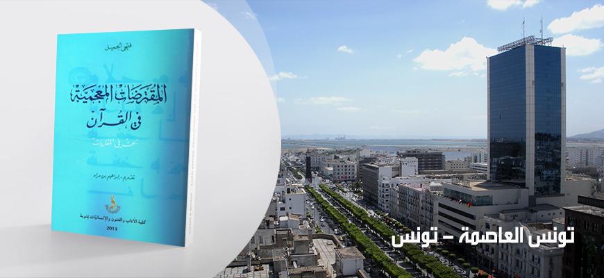 """دعوة لحضور قراءة في كتاب:""""المقترضات المعجمية في القرآن: بحث في المقاربات"""" لصاحبه فتحي جميل"""