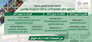 دعوة لحضور حفل توقيع كتب و لقاء مجموعة مؤلفين بمعرض الدار البيضاء للكتاب 2017 - جناح (B23)