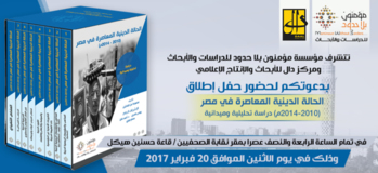 دعوة لحضور حفل إطلاق الحالة الدينية المعاصرة في مصر  (2010- 2014م) دراسة تحليلية وميدانية