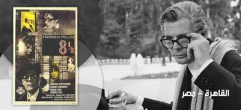 دعوة لحضور عرض الفيلم الإيطالي ½ Federico Fellini - 8 بسينما دال