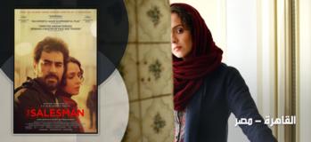 دعوة لحضور عرض الفيلم الإيراني The Salesman بسينما دال