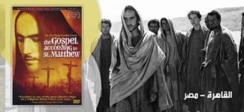 دعوة لحضور عرض الفيلم الإيطالي The gospel according to st. Matthewبسينما دال