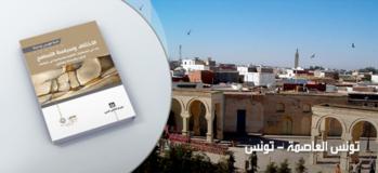 """دعوة لحضور لقاء حواريّ فكري حول كتاب: """"الاختلاف وسياسة التسامح"""" للدكتورة ناجية الوريمي بوعجيلة"""