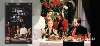 دعوة لحضور عرض الفيلم الفرنسي - البريطاني The Cook, the Thief, his wife and her Lover  بسينما دال
