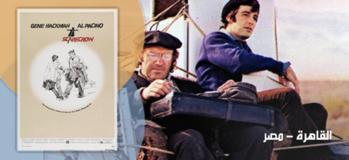 دعوة لحضور عرض الفيلم الأمريكي Scarecrow بسينما دال