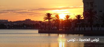 """دعوة لحضور محاضرة: """"التصوّف وتحولات مضمون ذاكرة التونسيين الجماعية"""" للأستاذ لطفي عيسى"""