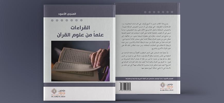 القراءات علماً من علوم القرآن