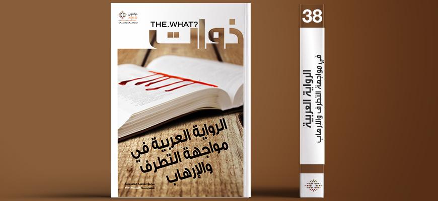 مجلة ذوات - العدد الثامن والثلاثون