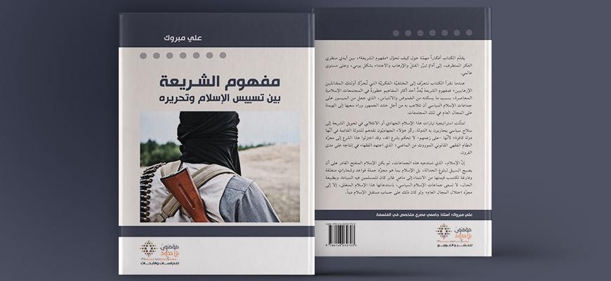 مفهوم الشريعة بين تسييس الإسلام وتحريره