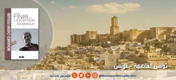 دعوة لحضور اللقاء الحواري حول كتاب Pour en finir avec l'exception islamique