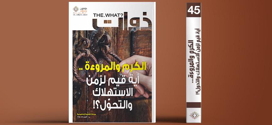 مجلة ذوات - العدد الخامس والأربعون