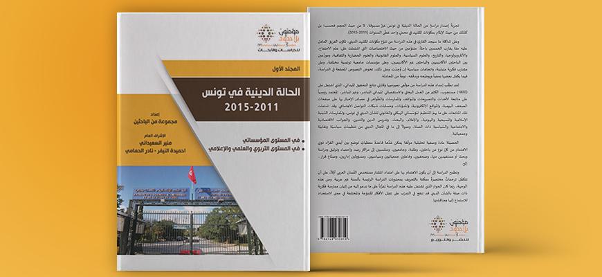 الحالة الدينية في تونس: 2011 - 2015: المجلد الأول