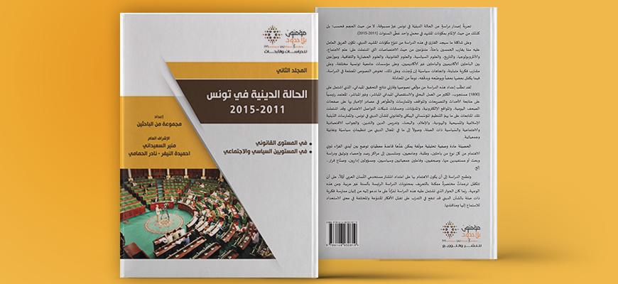 الحالة الدينية في تونس: 2011 - 2015: المجلد الثالث