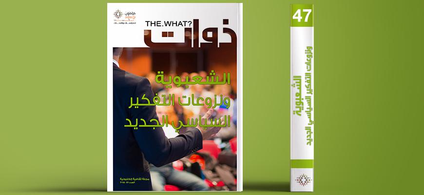 مجلة ذوات - العدد السابع والأربعون
