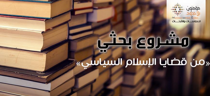 """دعوة للمشاركة في مشروع بحثي بعنوان: """"من قضايا الإسلام السياسي"""""""