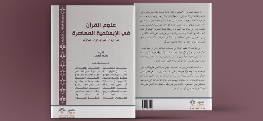 علوم القرآن في الإبستيمية المعاصرة: مقاربة تفكيكية نقدية