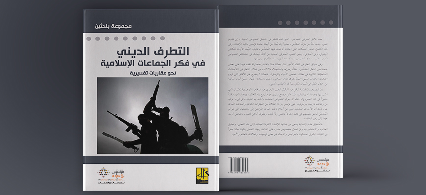 التطرف الديني في فكر الجماعات الإسلامية: نحو مقاربات تفسيرية