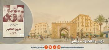 """دعوة لحضور لقاء حواري حول كتاب: """"تاريخ التكفير في تونس"""" للأستاذ شكري المبخوت"""