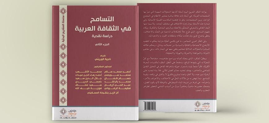 التسامح في الثقافة العربية: دراسة نقدية (الجزء الثاني)