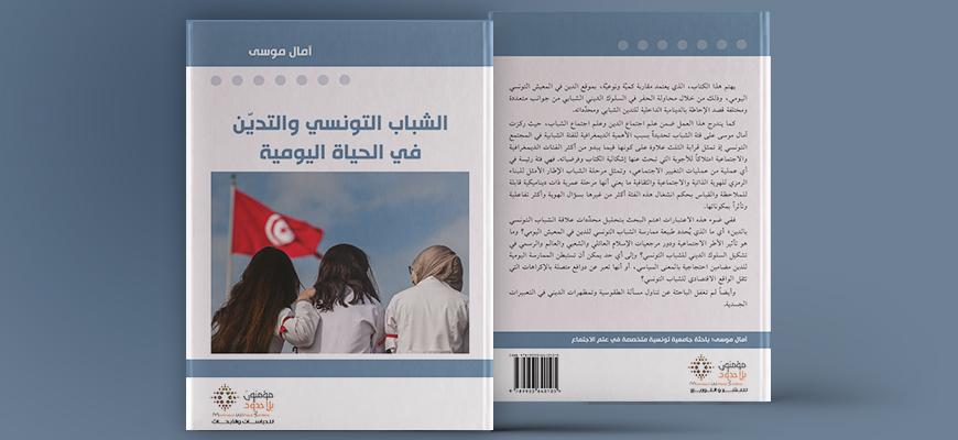 الشباب التونسي والتدين في الحياة اليومية