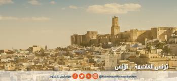 """دعوة لحضور لقاء حواريّ ينطلق من """"تقرير الحالة الدينيّة في تونس 2011-2015"""""""
