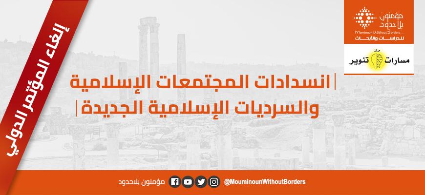"""البيان الرسمي لمؤسسة مؤمنون بلاحدود بخصوص منع المؤتمر الدولي: """"انسدادات المجتمعات الإسلامية والسرديات الإسلامية الجديدة"""""""