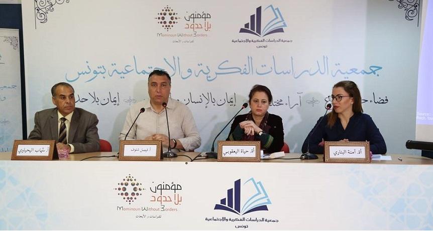 """اللّقاء الحواري المنطلق من """"تقرير الحالة الدّينيّة في تونس 2011-2015"""""""