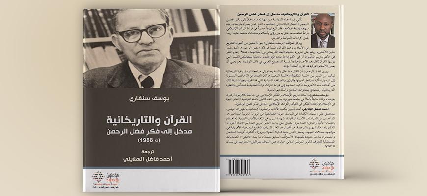 القرآن والتاريخانية: مدخل إلى فكر فضل عبد الرحمن