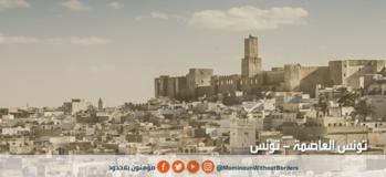 دعوة لحضور اللقاء الحواري حول: تقرير الحالة الدينيّة في تونس 2011- 2015