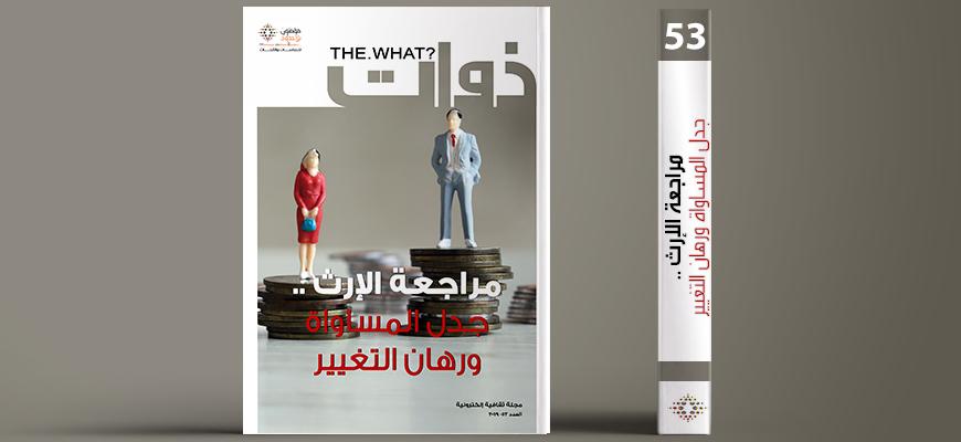 مجلة ذوات - العدد الثالث والخمسون