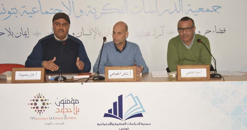 """حلقة نقاش وحوار  حول كتاب """"صدام الحرية والمقدّس"""""""
