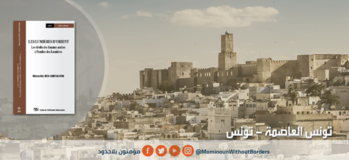 دعوة لحضور لقاء حواريّا مداره كتاب: Les Lumières d'orient  Les droits des femmes arabes à l'ombre des Lumières للأستاذة منّوبيّة بن غذاهم