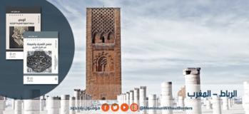 """دعوة لحضور قراءة علمية حول كتاب : """" الوحي : دراسة تحليلية للمفردة القرآنية """" للدكتور مولاي أحمد صابر"""