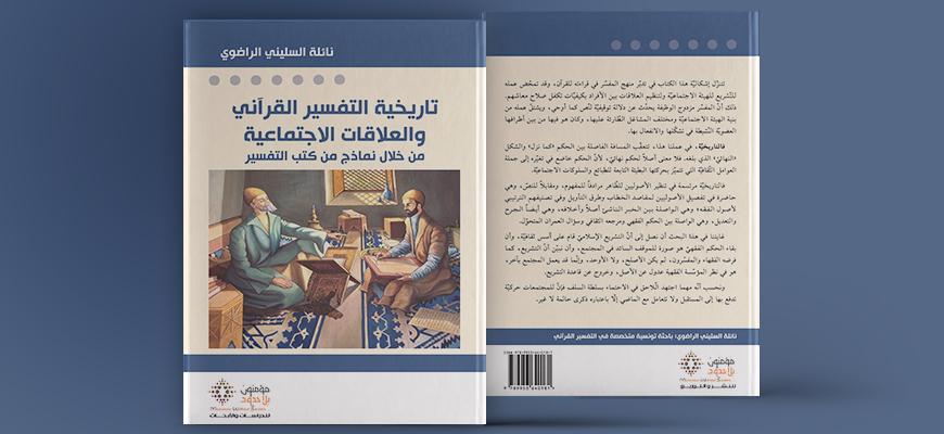 تاريخية التفسير القرآني و العلاقات الاجتماعية