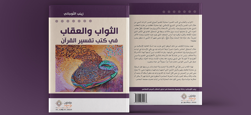 الثواب والعقاب في كتب تفسير القرآن