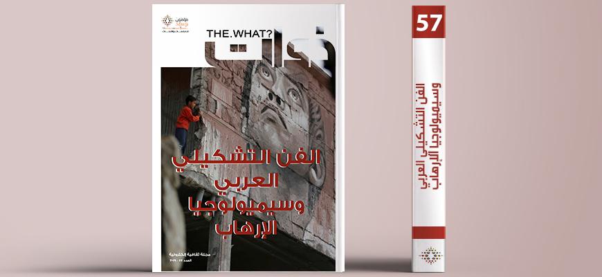 مجلة ذوات - العدد السابع والخمسون