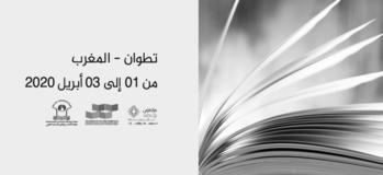 دعوة للاستكتاب في مؤتمر دولي في موضوع: التأويليات والفكر العربي