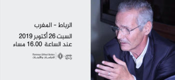 """لقاء علمي مفتوح حول موضوع:  """"سؤال المنطق والفلسفة في الفكر العربي الإسلامي الراهن """""""