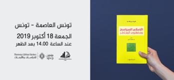 """حلقة نقاش وحوار حول كتاب الأستاذ فريد بن بلقاسم """"الإسلام السياسي ومفهوم المخاطر"""""""