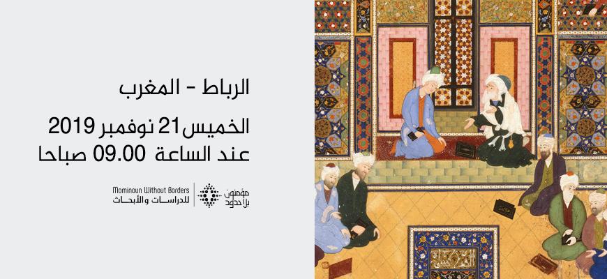 """يوم دراسي في موضوع: """"راهن البحث في الفلسفة الإسلامية وآفاق تطويره"""""""