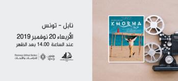 لقاء حواري فكري يتضمّن عرض فيلم: خرمة