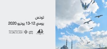 الندوة العلميّة الدوليّة: سؤال الدين والحريّة في الفكر العربيّ الإسلامي الحديث والمعاصر